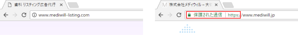 webサイトを常時https 常時sslにしておく理由と注意点 ホームページ