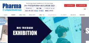 ファーマIT&デジタルヘルスエキスポ2021